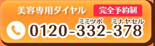 枚方市禁野本町なつめ鍼灸整骨院の美容専門ダイヤル:0120-332-378