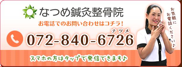 なつめ鍼灸整骨院の電話番号:072-840-6726