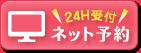 24H受付ネット予約