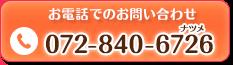 枚方市なつめ鍼灸整骨院の電話番号:072-840-6726