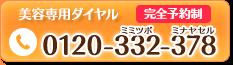 枚方市なつめ鍼灸整骨院の美容専門ダイヤル:0120-332-378