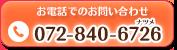 電話番号:072-840-6726