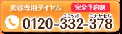 美容専用ダイヤル:0120-332-378