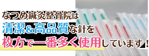 なつめ鍼灸整骨院は清潔で高品質な針を枚方市で一番多く使用しています