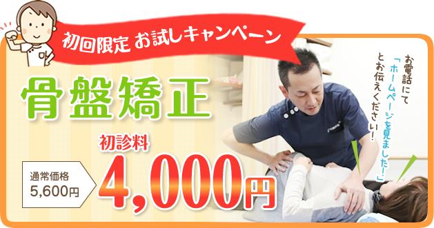 枚方市なつめ鍼灸整骨院の骨盤矯正は初回限定5600円→4000円