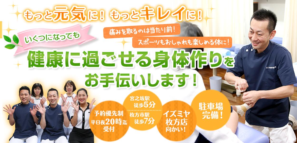 枚方市なつめ鍼灸整骨院は健康に過ごせる身体作りをお手伝いします!