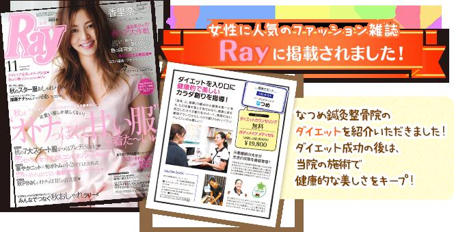 女性に人気のファッション雑誌Rayに掲載されました!
