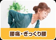 肩こり・頭痛・寝違えの症状改善は枚方市なつめ鍼灸整骨院の施術