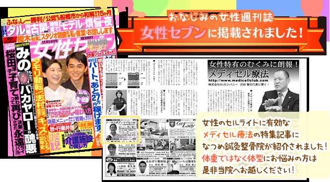 枚方市なつめ鍼灸整骨院のメディセルがメディア掲載されました!